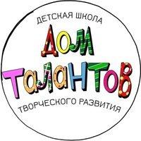 """Детская школа творческого развития """"Дом Талантов"""""""