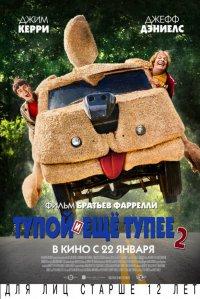 Тупой и еще тупее 2 (2015)