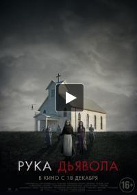 Рука Дьявола (2014)