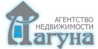Агентство недвижимости Лагуна