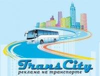 Рекламное Aгентство Транс Сити