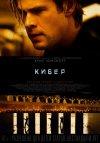 Кибер (2015) отзывы