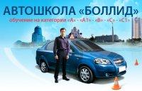 Автошкола Боллид на Донецкой