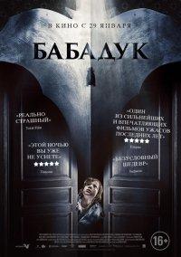 Бабадук (2015)
