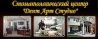 """""""Дент-Арт Студио"""" стоматологическая клиника"""