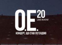 ОЕ.20 Live in Kyiv, киноверсия концерта