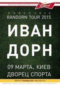 Концерт Ивана Дорна в Киеве