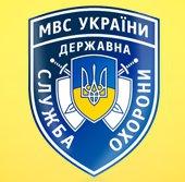 Государственная служба охраны Украины