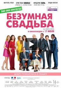 Безумная свадьба (2015)