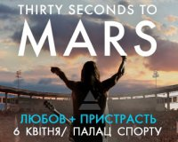 Концерт 30 Seconds To Mars в Киеве