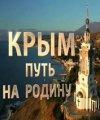 Крым. Путь На Родину отзывы