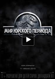 Мир Юрского периода (2015)