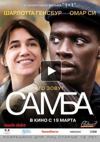Самба (2015)