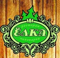 Ресторан-пивоварня «Ёлка»