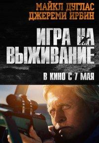 Игра на выживание (2015)