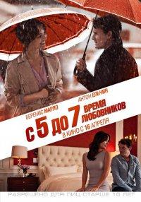 С 5 до 7. Время любовников (2015)