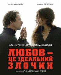 Любовь - это идеальное преступление (2015)