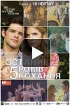Последние 5 лет любви (2015) отзывы