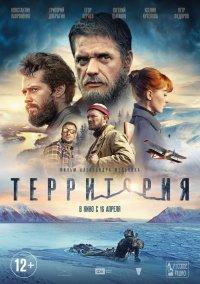 Территория (2015)
