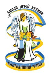 Благотворительный фонд Заради дітей України