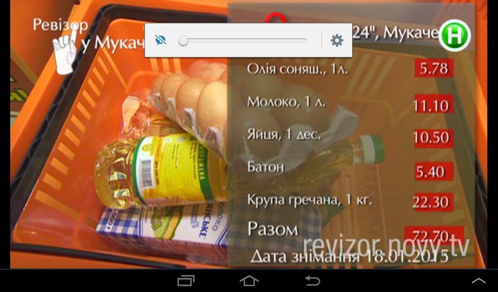 "Ревизор - Мукачево, маркет ""Кошик"""