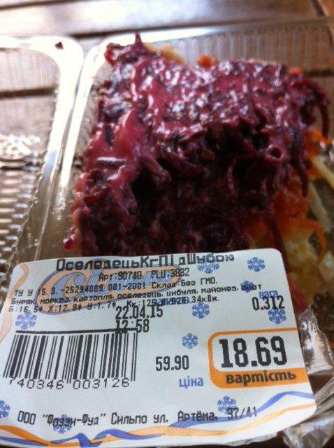 Сильпо - Новый слой в старом салате