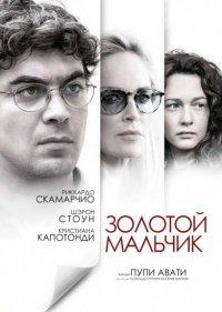 Золотой мальчик (2015)