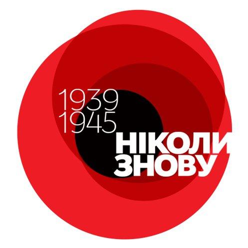 Евромайдан - Красный Мак - международный символ победы над фашизмом!