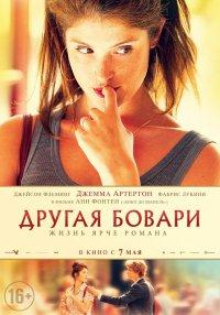 Другая Бовари (2015)