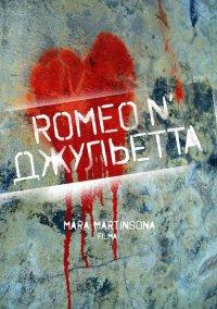 Ромео и Джульетта (2015)