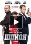 Шпион (2015) отзывы