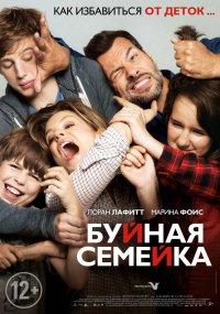 Буйная семейка (2015)