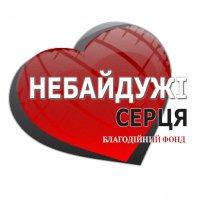 Благотворительный фонд Небайдужі серця