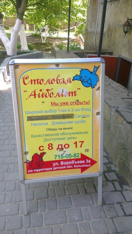 """Ревизор - Столовая """"АЙБОЛИТ"""""""