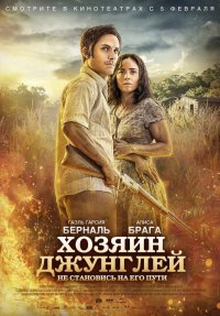 Хозяин джунглей (2015)