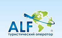 Туристический Оператор ALF