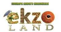 Детский уникальный зоопарк EKZOland
