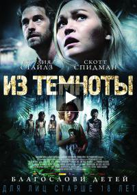 Из темноты (2015)