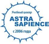 Учебный центр Astra Sapience