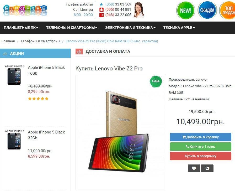 Интернет магазин Expofree - Цены на смартфоны в два раза выше
