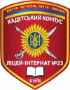 Государственный Лицей-Интернат №23, Киев