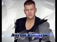 Антон Копытин