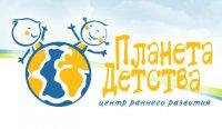 Центр раннего развития Планета Детства