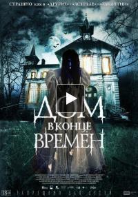 Дом в конце времен (2015)