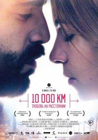10.000 км (2015)