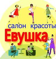 Салон красоты Евушка, Харьков