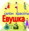 Салон красоты Евушка, Харьков отзывы