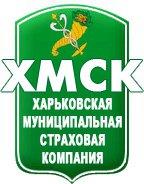 Харьковская муниципальная страховая компания