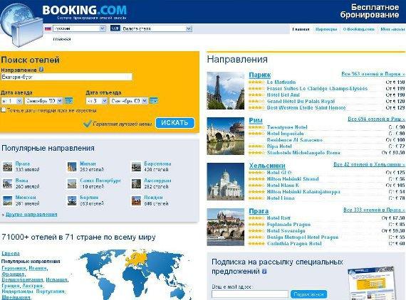 Сайт booking.com - Лучший  сайт  для бронирования  отелей и  апартаментов в  мире