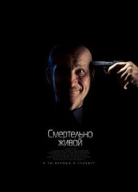 Смертельно живой (2015)